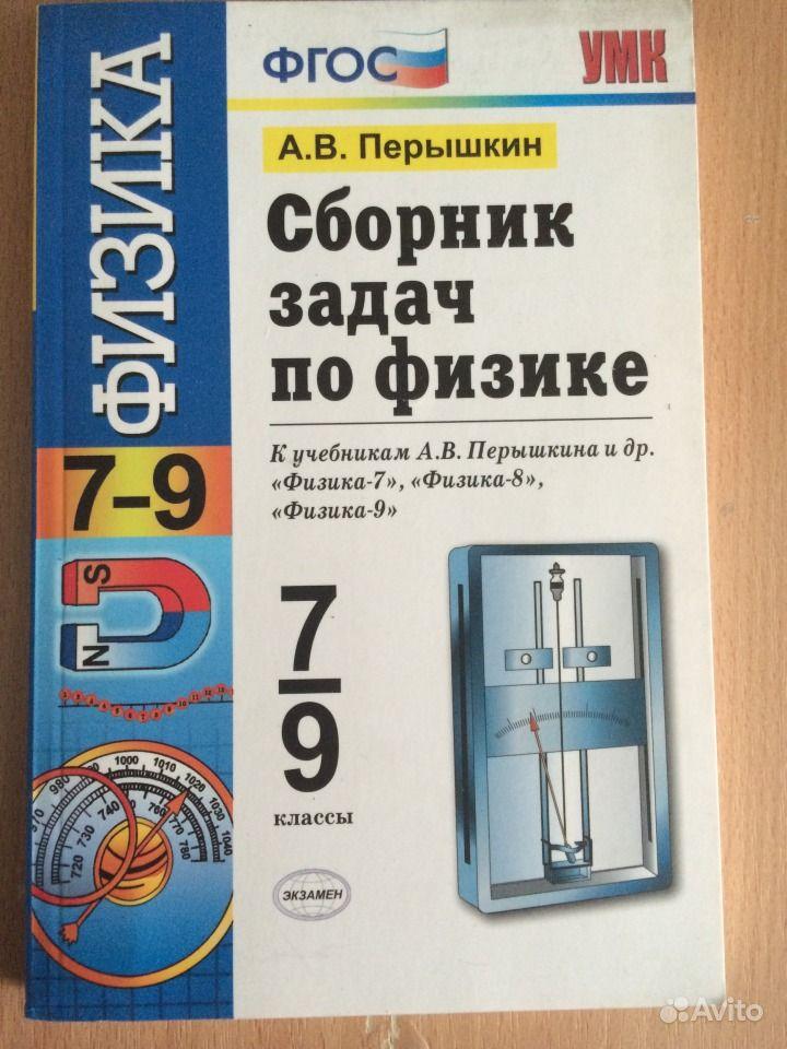 По физике сборник гдз 7-9
