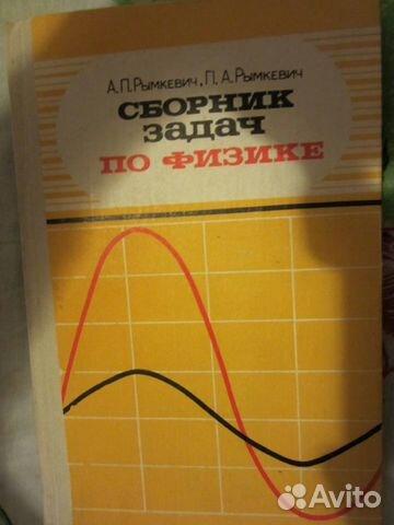 задачник по физике 10 11 решебник