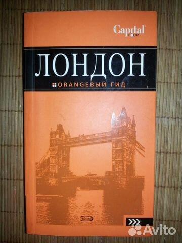 санкт-петербург оранжевый гид скачать - фото 5
