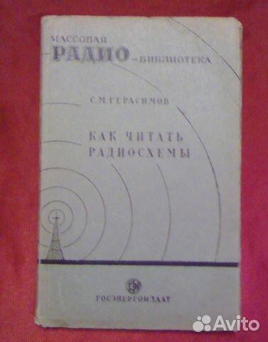 читать радиосхемы 1948 г