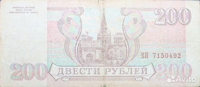 Билет банка России 200 рублей 1993 года купить в Самарской области ...