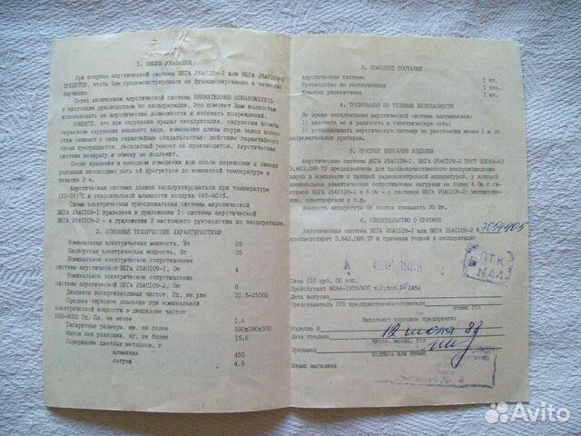 Инструкции (А. С. Вега
