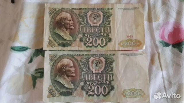 200 рублей СССР купить в Краснодарском крае на Avito — Бесплатные ...