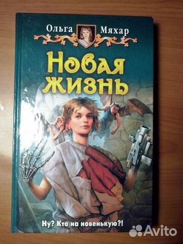 Ольга Мяхар Новая жзнь 89234250626 купить 1