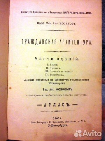 Архитектор В. Косяков. Лекции с чертежами. Редкая 89119196999 купить 1
