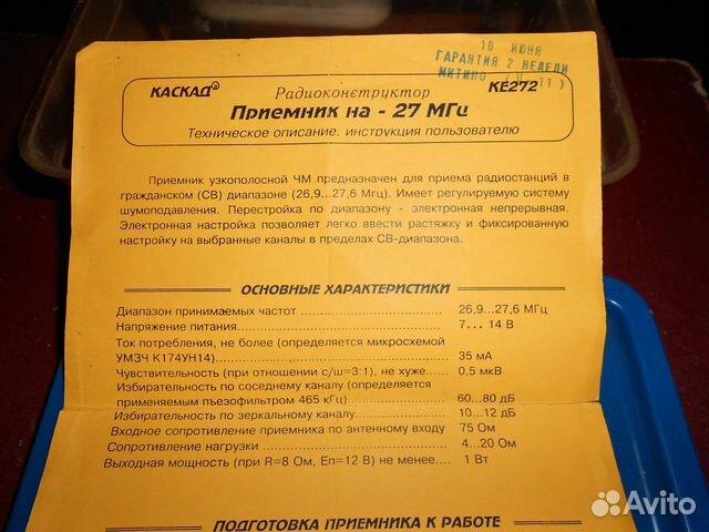Радиоприемник-конструктор 27