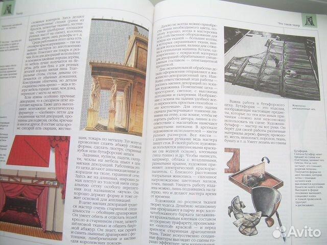 Энциклопедия для детей аванта+ дурлевич р. (отв. Ред. ) том 8.