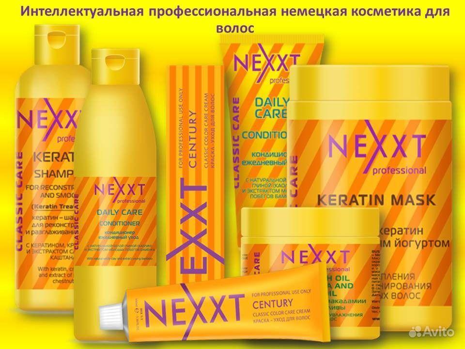 Магазины с профессиональной косметикой для волос пермь