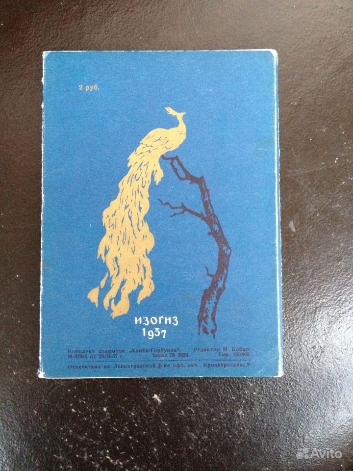 Картинки, набор открыток конек горбунок 1957 года