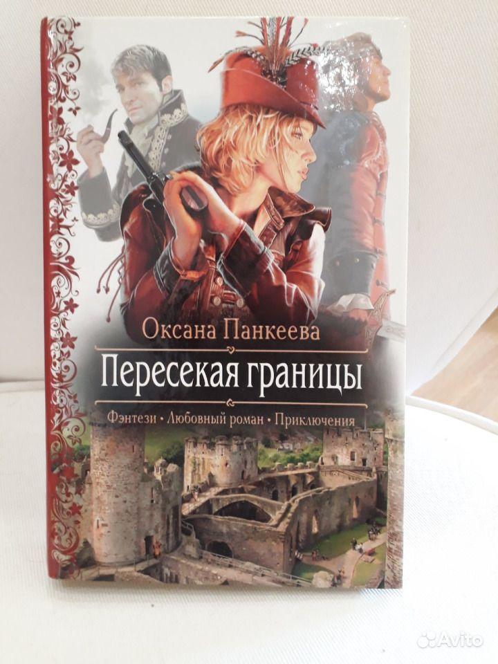 ОКСАНА ПАНКЕЕВА ВСЕ КНИГИ СКАЧАТЬ БЕСПЛАТНО