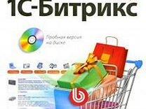 Открываем интернет магазин с помощью 1с битрикс как в битрикс 24 добавить сотрудника