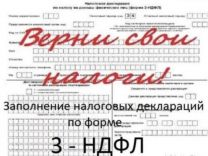 Стоимость заполнения декларации 3 ндфл липецк как прошить копия паспорта при регистрации ип
