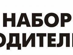 Частные объявления на вакансии персональных водителей дать беспатное объявление в омске