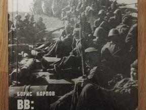 КАРПОВ БОРИС КАВКАЗСКИЙ КРЕСТ СКАЧАТЬ БЕСПЛАТНО