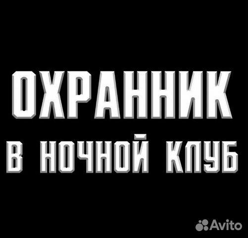 Вакансии охранник в клуб в москве бассейны и фитнес клубы закрыты