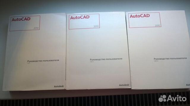 Autocad 2010 руководство пользователя