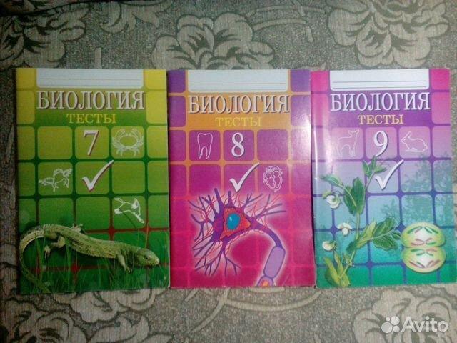 9 кл тесты биология