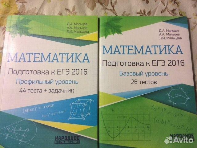 МАЛЬЦЕВ Д.А МАТЕМАТИКА ПОДГОТОВКА К ЕГЭ 2016 СКАЧАТЬ БЕСПЛАТНО
