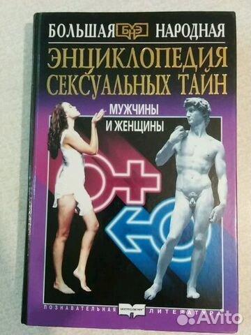 Комната сексульных тайн