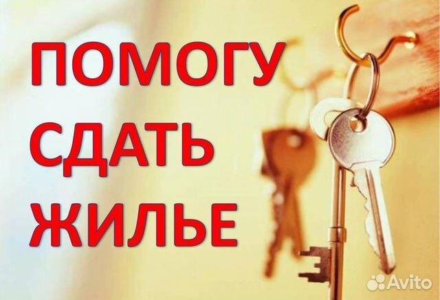 812e4e7455d53 Услуги - Помогу снять/сдать квартиру/дом/комнату в Саратовской ...