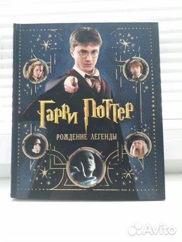 Книга гарри поттер рождение легенды купить
