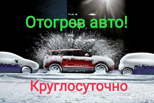 отогрев авто красноярск круглосуточно происходит настоящая