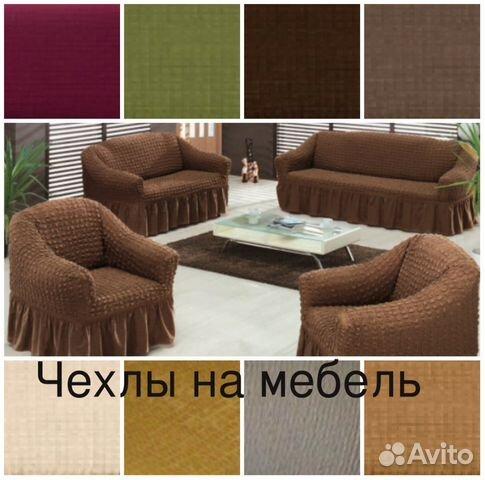 евро чехлы на диван и кресла для дома и дачи мебель и интерьер