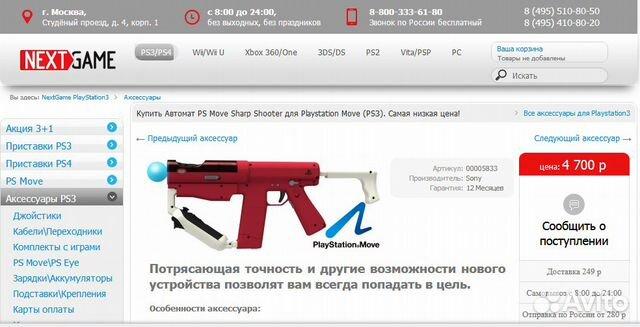 PlayStation Move Sharp Shooter 89379100655 купить 4