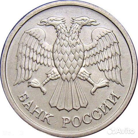 Монета 10 рублей 1993 года. Цена | 480x480