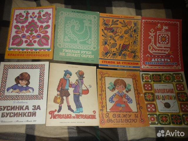 детские книги шитье вязание рукоделие вышивка Festimaru