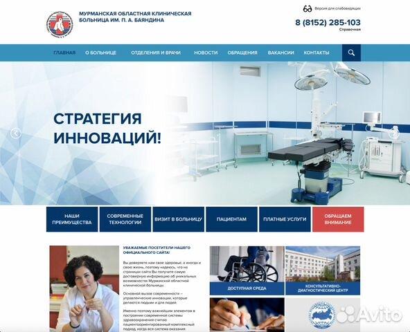 Агенство по раскрутке сайта Омутнинск реклама сайта в интернете Станционная улица (поселок станции Крекшино)