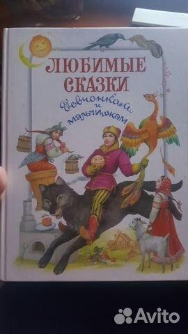 bf1248c4c Любимые сказки для девчонок и мальчишек   Festima.Ru - Мониторинг ...
