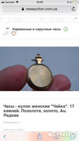 Ссср чайка часы продам на и красносельской часовой магазин ломбард