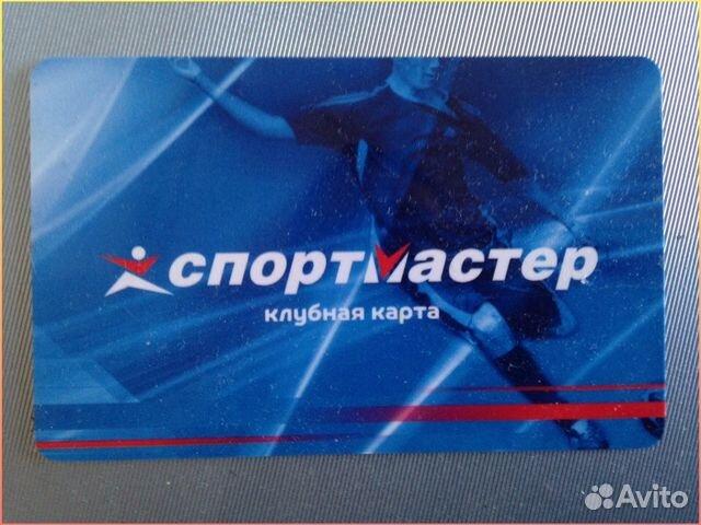 865c32e988c9 Спортмастер бонусы скидка 30 бесплатно   Festima.Ru - Мониторинг ...