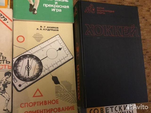 Книги о спорте