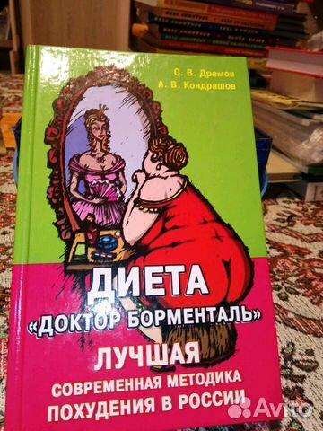 Методика Для Похудения Борменталь.
