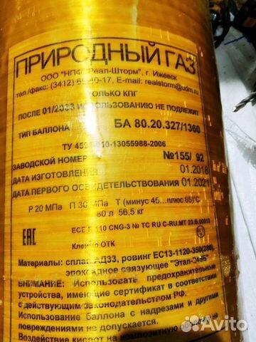 Баллон метан 80 литров
