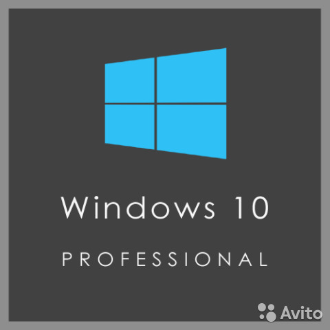 Windows 10 pro ключ