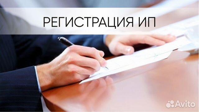 Регистрация ип в славянске консультант заявление на регистрацию ип