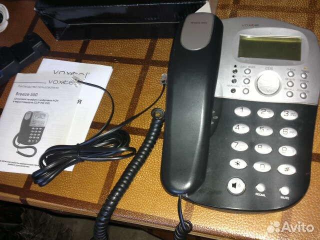 89817937093 Стационарный телефон