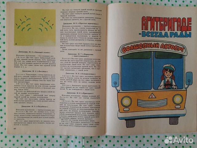 Журнал детский СССР Затейник 1987 год
