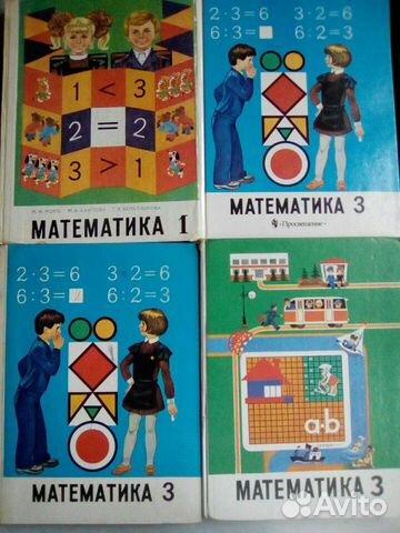 Учебники СССР часть1  89173260941 купить 1