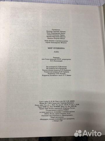 Книга Мир Пушкина купить 4
