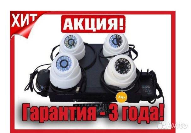 Видеонаблюдение- комплект с гарантией