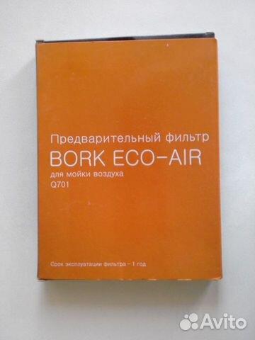Фильтр Bork Eco-Air, Q701 для мойки воздуха, новый 89990264454 купить 1