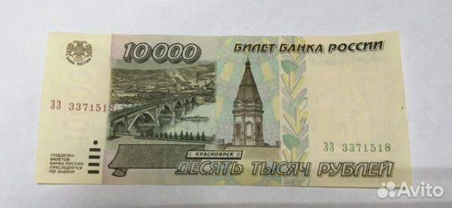 100 000 rubel 1995