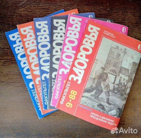 Журнал Факультет здоровья 1988г.в 89222216484 купить 1