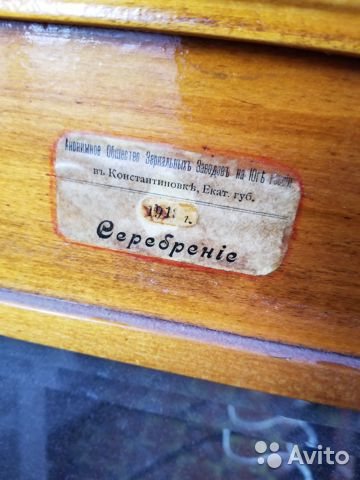 Старинное зеркало, 1911 год. Серебрение, раритет  89276587359 купить 2