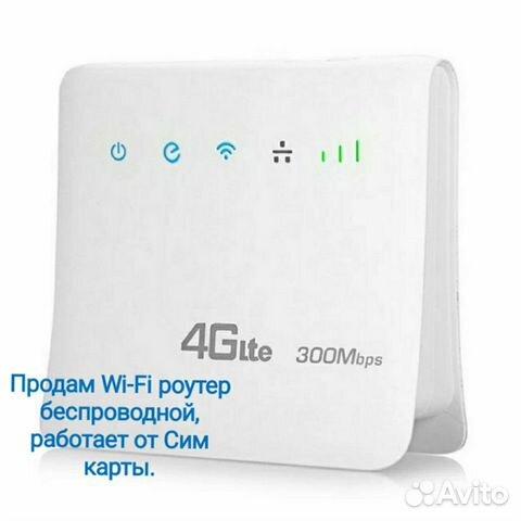 Продам беспроводной Wi-Fi роутер 89041834616 купить 1
