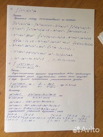 Репетитор по математике 89878663859 купить 4